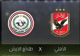 مشاهدة مباراة الاهلي المصري اليوم
