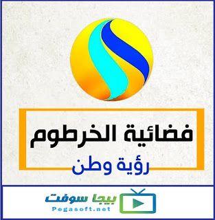 يمكنكم الان مشاهدة قناة الخرطوم الفضائية السودانية بث مباشر بدون تقطيع واستمتعوا بمشاهدة ممتعة اون لاين وبجودة عالية الان من هنا School Logos Tech Logos School