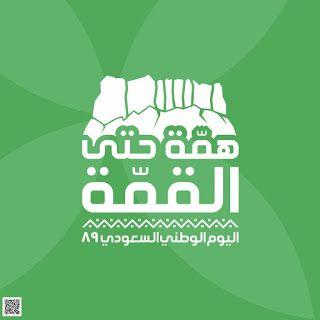 صور اليوم الوطني السعودي 1442 خلفيات تهنئة اليوم الوطني للمملكة العربية السعودية 90 National Day Saudi National Day Image