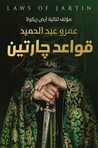 قواعد جارتين By عمرو عبد الحميد Pdf Books Reading Novels To Read Book Club Books