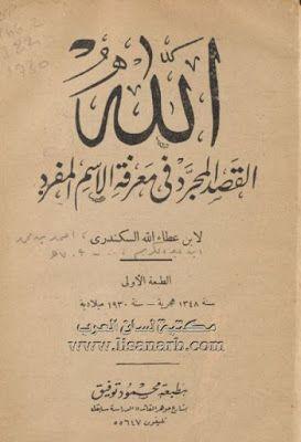 القصد المجرد في معرفة الاسم المفرد ابن عطاء الله السكندرى Pdf Free Books Download Free Ebooks Download Books Islamic Books Online