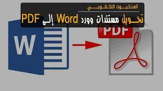 كيفية تحويل مستند وورد Word إلى Pdf مجان ا العنكبوت التكنلوجي Tech Company Logos Words Company Logo