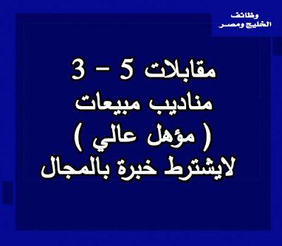 وظائف الخليج ومصر مقابلات 5 3 مناديب مبيعات مؤهل عالي لايشترط Arabic Calligraphy