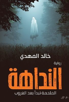 النداهة By خالد المهدي Pdf Books Download Pdf Books Reading Books Free Download Pdf