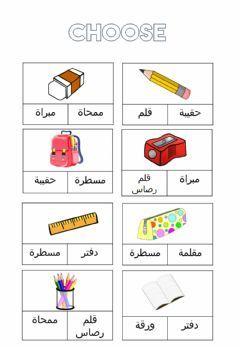 5 ادواتي الدراسية Language Arabic Grade Level Grade 3 School Subject Arabic Language Main C Arabic Worksheets Arabic Alphabet For Kids Learn Arabic Alphabet