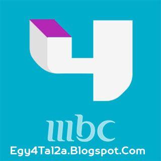 قناة Mbc 4 بث مباشر Channel Logo Tv Channels Live Hd