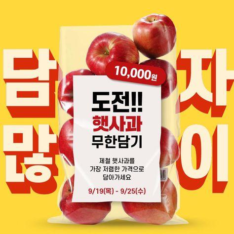 이번엔 햇사과다!  봉지에 마구 담아도 1만 원!  ⠀... 햇사과,무한담기,사과,가을,득템,도전,과일스타그램,에브리데이국민가격,이마트,emart