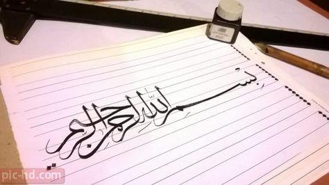 صور مكتوب عليها بسم الله الرحمن الرحيم بأشكل جميلة جدا Bismillah Calligraphy Calligraphy Beautiful Words