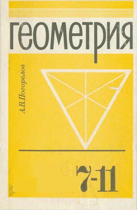 Скачать книгу геометрия 6 10 класс погорелов