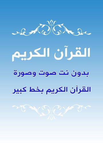 مكوك ويب تنزيل القرآن الكريم على الجوال بدون نت صوت وصورة ا Quran Karim Quran Arabic Calligraphy