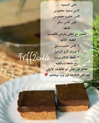 حلى السميد Dessert Recipes Sweets Recipes Food Recipies