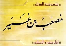 بيعة العقبة الثانية عام Arabic Calligraphy Blog Posts Post