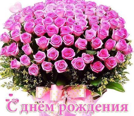 Krasivye Kartinki S Dnem Rozhdeniya Skachat Besplatno 37 Foto S