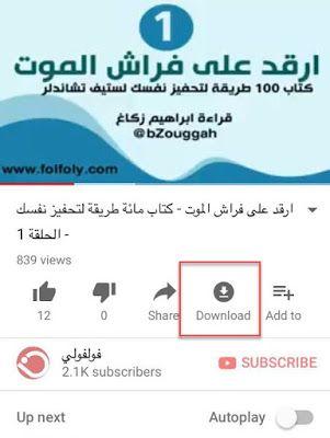 3 طرق للتحميل من اليوتيوب مجانا Youtube Download Ads Youtube Pie Chart