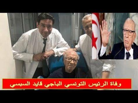 وفاة الرئيس التونسي الباجي قايد السبسي صباح اليوم الخميس