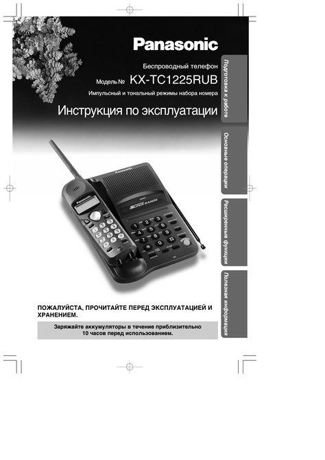Panasonic kx tga720ru инструкция panasonic