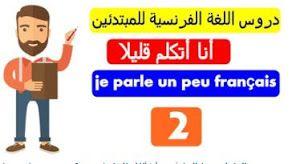تعليم اللغة الفرنسية للسنة الثالثة ابتدائي كتاب اللغة الفرنسية للسنة الثالثة ابتدائي Pdf Godaddy Online Website Builder