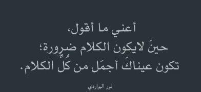 اقوال وعبارات قالتها نور البواردي Nour Al Bawardi حكم و أقوال Chalkboard Quotes Chalkboard Quote Art Art Quotes