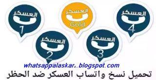 تحميل تحديث واتس اب العسكر بلس 2020 ضد الحظر الذهبي الازرق الزهرية الحمراء الخضراء Whatsapp Alaskar Pinterest Logo School Logos Logos