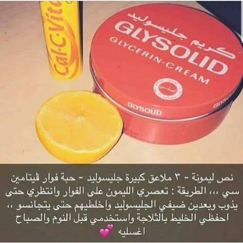 Pin By بشاير On Care Nail Care Tips Achievement The Unit