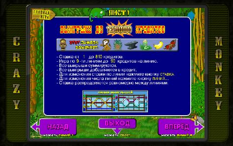 бесплатные игровые автоматы крейзи фрукт играть бесплатно