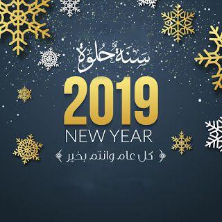 صور راس السنة الميلادية 2019 بطاقات تهنئة السنة الجديدة Newyear School Logos Tech Company Logos