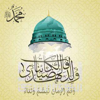 صور المولد النبوى 2020 اجمل الصور عن المولد النبوي الشريف 1442 Islamic Paintings Christmas Ornaments Islamic Pictures
