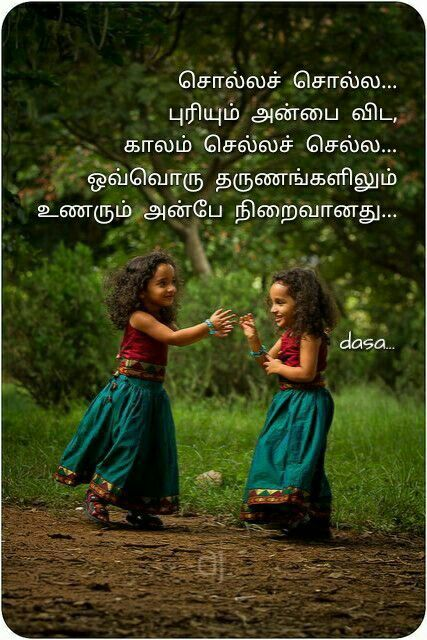 Pin By Dasa On Tamil Emotional Quotes Self Confidence