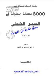 اكاديميا جامعه الملك خالد
