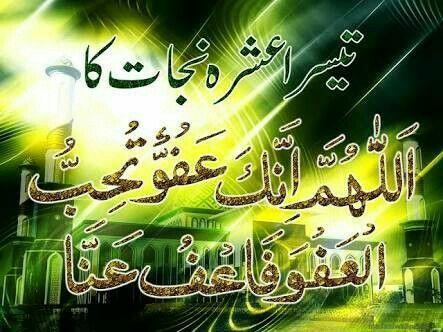 Pin By Anmol On رمضان المبارک Ramadan Messages Ramadan Ramadan Mubarak Wallpapers