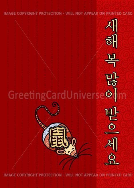 Year Of The Rat Korean New Year Card Ad Affiliate Rat Year Card Korean