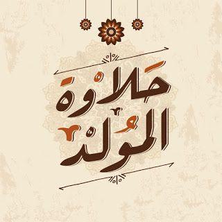صور المولد النبوى 2020 اجمل الصور عن المولد النبوي الشريف 1442 Islamic Paintings Islamic Wallpaper Islamic Art