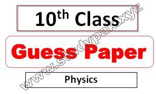 10th Class Physics Guess Paper Urdu Medium 2020 Physics Physics Notes Paper