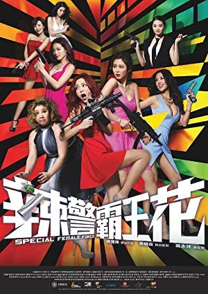 Pin On Download Special Female Force 2016 Dual Audio