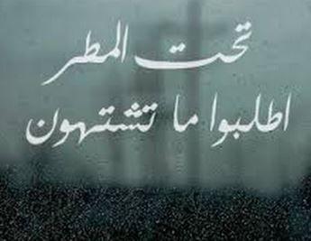 حكم عن المطر اقوال وادعية عن المطر Quotations Me Quotes Quotes