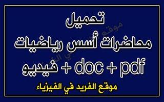 محاضرات أسس رياضيات المجموعات Pdf Doc فيديو Learn Quran Pdf Books Mathematics