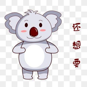 Cartoon Koala Cartoon Cartoon Animals Koala Koala Big Nose Expression Png Transparent Clipart Image And Psd File For Free Download Cartoon Animals Cute Cartoon Animals Animal Clipart