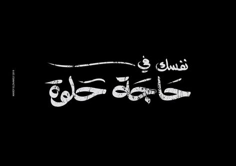 30 Arabic Typography Used On Social Media Campaigns On Behance Arabic Typography Type Lettering Calligrap Typography Photography Apps Cover Photo Quotes