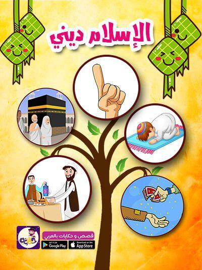 قصة عن أركان الإسلام للأطفال قصة الإسلام ديني تطبيق حكايات بالعربي Islamic Kids Activities Muslim Kids Activities Islamic Books For Kids