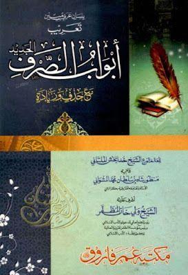 أبواب الصرف خدابخش الملتانى Pdf Pdf Books Download Pdf Books Books