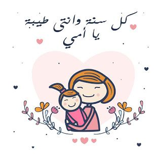 بطاقات تهنئة بمناسبة عيد الأم 2021 كل سنة وانتي طيبة يا أمي Rainbow Cartoon Happy Birthday 18th Happy Mothers Day