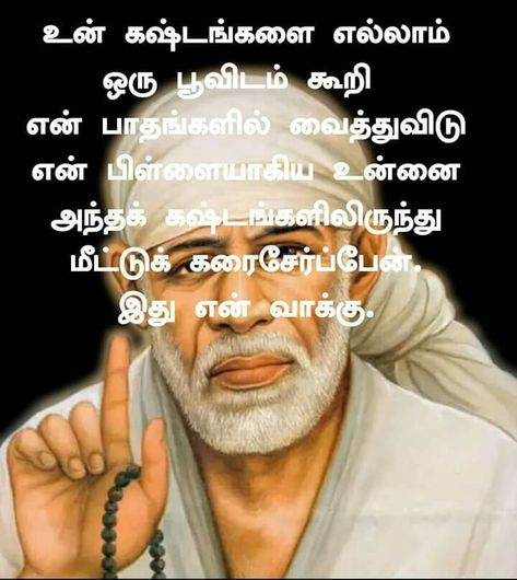 Best 50+ Shirdi Sai Baba Quotes On Life Tamil - india's life quotes