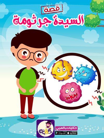 قصة عن غسل اليدين للاطفال مصورة قصة السيدة جرثومة تطبيق حكايات بالعربي Arabic Kids Stories For Kids Mario Characters