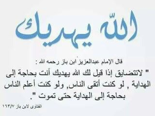 دعواتكم لي بالهداية Arabic Calligraphy Thoughts Blog Posts