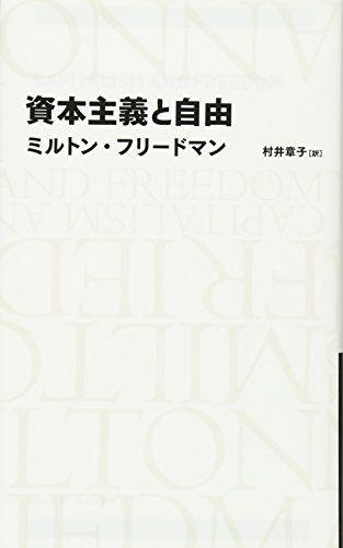 オンラインで読む】 資本主義と自由 (日経BPクラシックス) 【オンライ ...
