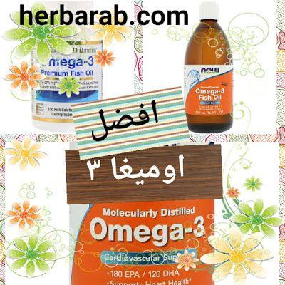 مدونة اي هيرب بالعربي افضل اوميغا ٣ اي هيرب وماهي انواعها وتجربتي معها Health Distillation Iherb