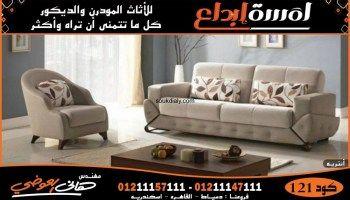 أنتريهات تركي أشيك غرف الأنتريهات التركي و أجدد الوان أنتريهات مودرن Furniture Home Decor Home