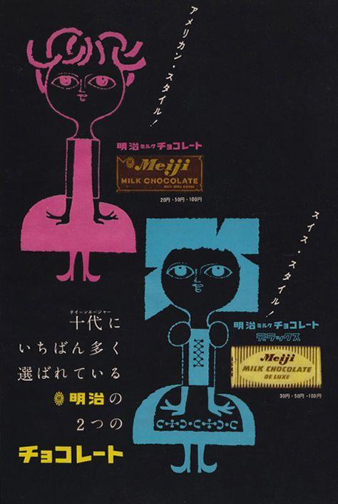 Twenty-one Ads from 1950s Japan - 50 Watts #Meiji #chocolate