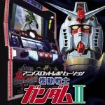 動漫老虎機革命:Pachi插槽Kidou Senshi Gundam II – Ai Senshi Hen(JPN)WII ISO