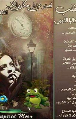 لمن يهتف القلب للكاتبه داليا الكومي